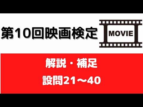 , title : '【解説補足】映画検定2級(設問21~40)