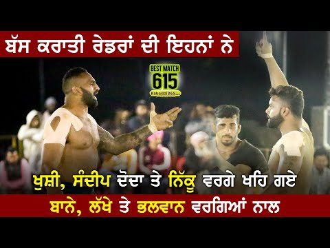 615 Best Match | Nakodar Vs Bal Nau | Maheru (Nakodar) All Open Kabaddi Tournament 15 Mar 2020