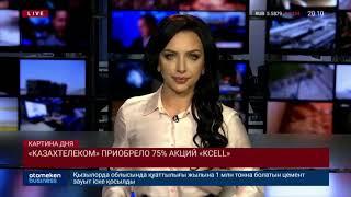 Новости Казахстана. Выпуск от 12.12.18