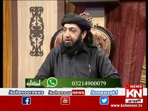 Istakhara 13 September 2019 | Kohenoor News Pakistan