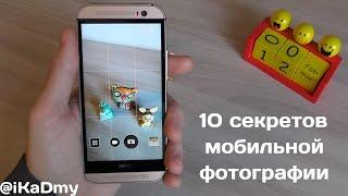 10 секретов мобильной фотографии