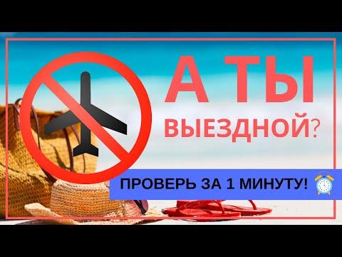 Невылет РФ — как проверить запрет на выезд за границу бесплатно онлайн в 2019 году