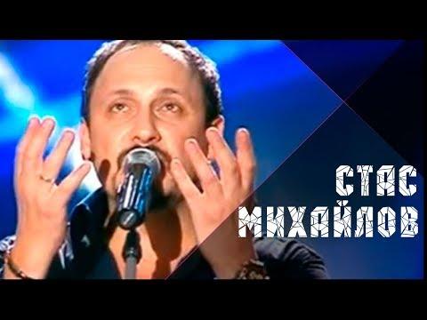 Стас Михайлов - Ну, Вот И Все