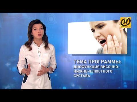 Дисфункция височно-нижнечелюстного сустава (ДВНС). Последствия. Как лечить?