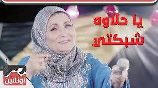 فاطمة عيد يا حلاوه شبكتي تحميل MP3