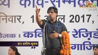 Praveen Shukla प्रवीण शुक्ल | 'भीष्म' सर्वाधिक लोकप्रिय कवीता | अटटहास कविसम्मेलन | Namokaar Channel