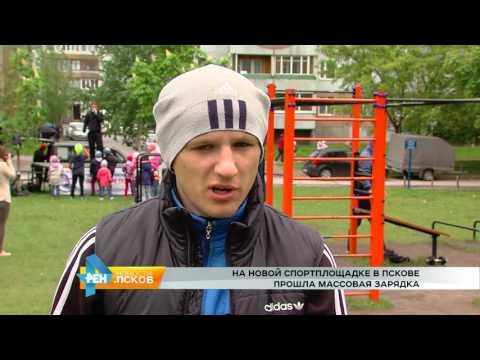 Новости Псков 05.06.2017 # Массовая зарядка на Западной