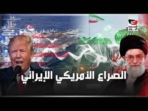 طبول الحرب تهدد الخليج.. ماذا يحدث بين الولايات المتحدة وإيران ؟