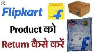How to Exchange or Return Flipkart Product in Hindi | Flipkart order ko return kaise kare
