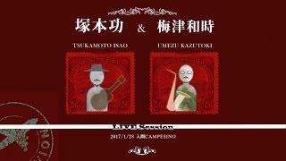 """TSUKAMOTO ISAO """"Live Session 1″ UMEZU KAZUTOKI (Official Video)"""
