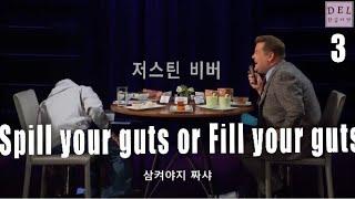 [한글자막] 저스틴 비버-(Spill your guts or Fill your guts 코든쇼) 속마음을 털어놓거나 속을 털리거나 3부