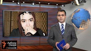 Ахбори Тоҷикистон (18.11.2014)اخبار تاجیکستان .