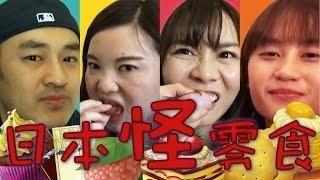 惊奇日本:日本的怪零食【中国人が苦手な食べ物】~ビックリ日本~