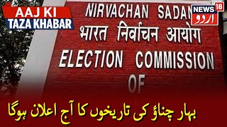 EC To Announce Bihar Election Dates At 12:30 PM Today | بہار انتخابات کی تاریخوں کا آج اعلان ہوگا - Download this Video in MP3, M4A, WEBM, MP4, 3GP