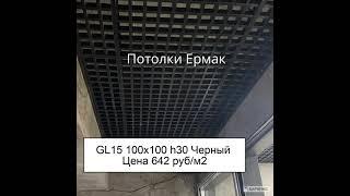 видео товара Кассетный потолок