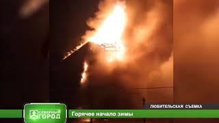 Горячее начало зимы: в Усть-Илимске сгорел частный дом