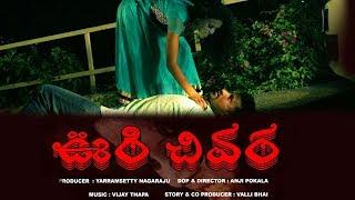 Oori Chivara A Telugu Horror Short Film || Yerramsetty Creations || Red Chillies