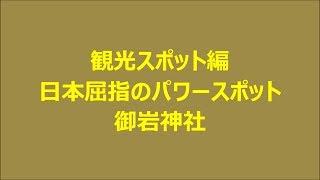 関東屈指いや日本屈指のパワースポット御岩神社