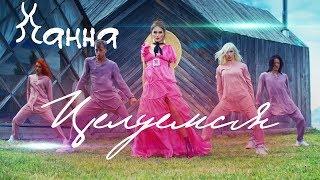 Ханна — Целуемся (премьера клипа, 2018)