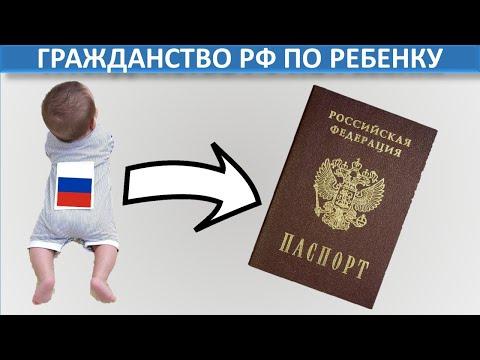 Гражданство РФ по ребёнку. Новый закон