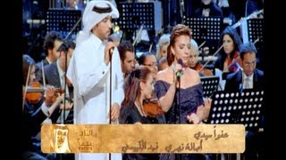 تحميل اغاني عفوا سيدي - أصاله و فهد الكبيسي - حفل الموعد الثاني MP3