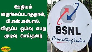 ஊதியம் வழங்கப்படாததால், பி.எஸ்.என்.எல். விருப்ப ஓய்வு பெற முடிவு செய்தனர் | BSNL staff | VRS scheme
