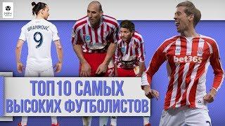 ТОП 10 Самых высоких футболистов