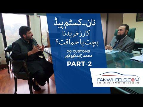 NCP cars khareedna bachat ya himakat? | Non-Custom Paid | Part 2 | PakWheels