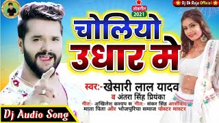 Khesari Lal Ke Gana 2021 New Bhojpuri Dj Remix Song