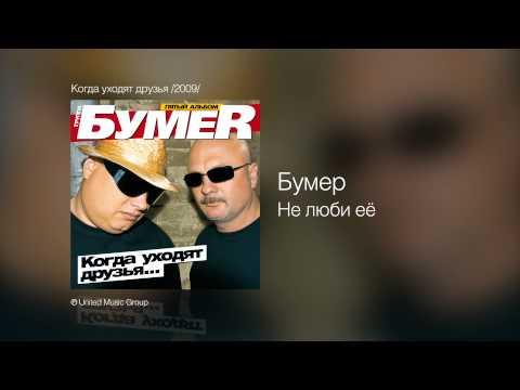 Бумер - Не люби её - Когда уходят друзья /2009/