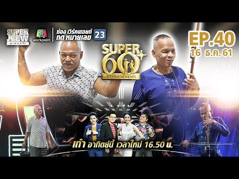 SUPER 60+ อัจฉริยะพันธ์ุเก๋า   EP.40   16 ธ.ค. 61 Full HD