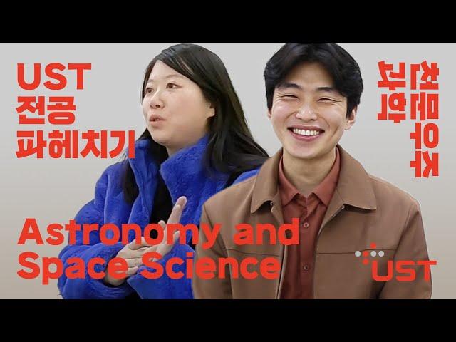 UST-한국천문연구원캠퍼스의
