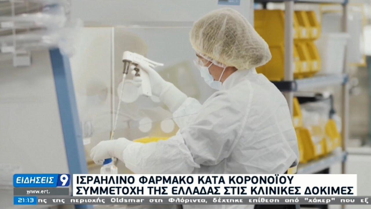 Ισραηλινό φάρμακο κατά του κορονοϊού υπόσχεται θεραπεία ή ηπιότερη νόσηση   09/02/2021   ΕΡΤ