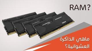 """سلسلة تعليمية:ماهي الذاكرة العشوائية """"RAM""""؟"""