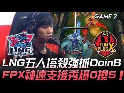 LNG vs FPX LNG五人塔殺強抓DoinB FPX神速支援秀爆0換5!Game 2