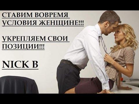 На каком этапе отношений важно вовремя поставить условия женщине!?