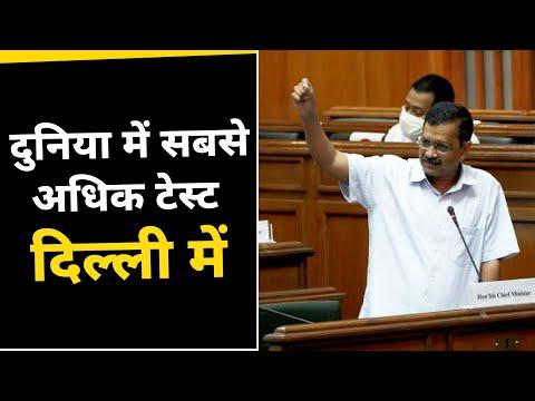 Arvind Kejriwal का Delhi Vidhansabha में शानदार भाषण UNCUT | Latest Speech