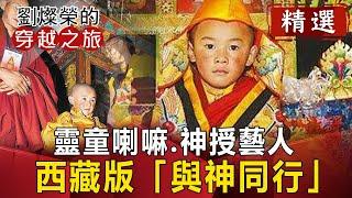 【劉燦榮穿越之旅精華版】靈童喇嘛、神授藝人 西藏版「與神同行」