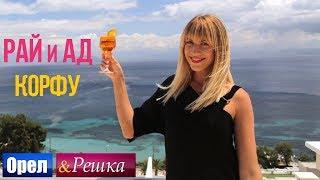 Орел и решка. Рай и Ад - Райский Корфу | Греция (1080p HD)