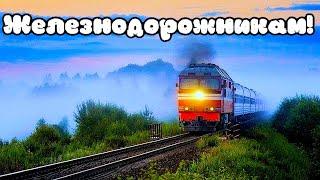 С днём РЖД! Песня о работе железнодорожников
