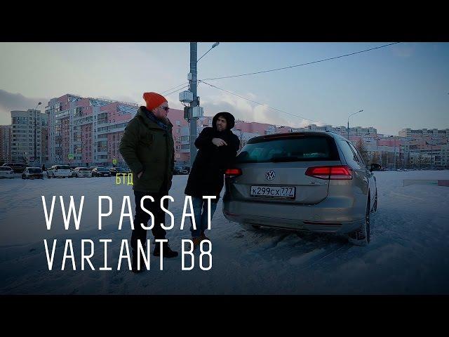 Фольксваген Пассат Вариант