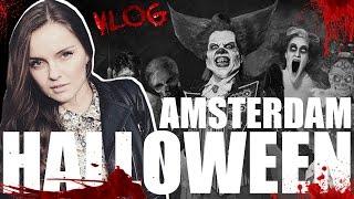 Хэллоуин в Амстердаме! (Halloween Fright Nights   Walibi Holland)