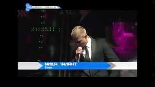 """Миша ТаланТ - Финалист """"Раскрутки"""" на Russian Music Box"""
