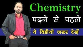 रसायन प्रारंभ करने से पहले | Before Starting The Chemistry  | Very Easy Chemistry