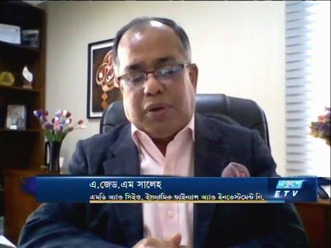 ETV Business |এ. জেড. এম সালেহ-এমডি অ্যান্ড সিইও, ইসলামিক ফাইন্যান্স অ্যান্ড ইনভেস্টমেন্ট লি.