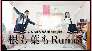 [Dance practice]AKB48 58th Single 「Ne mo ha mo Rumor (根も葉もRumor)」 (Mirrored)(cover by noeyandnoon)