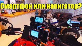 Навигатор или смартфон? Плюсы и минусы навигационных устройств для мотоцикла