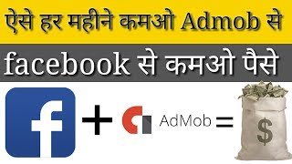 How to add admob ads in facebook app and earn 25000 per month with earning proof