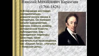 Литература 1-й половина 19 века