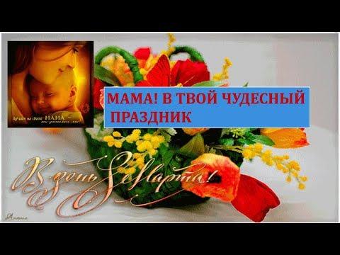 Мама! В твой чудесный праздник Песня на 8 марта маме